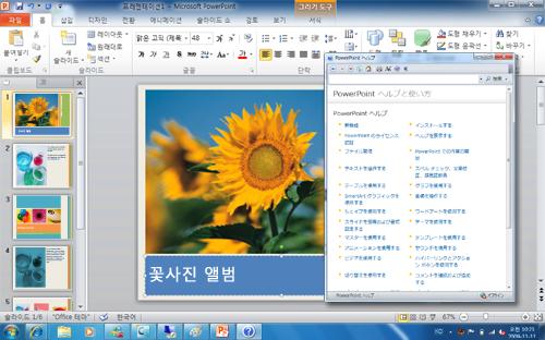 Office Language Pack을 사용하면 상황에 맞는 도움말을 선택한 언어로 읽을 수 있습니다.