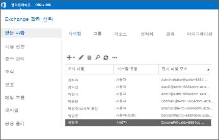 전자 메일 시스템을 관리하는 Exchange 관리 센터 페이지