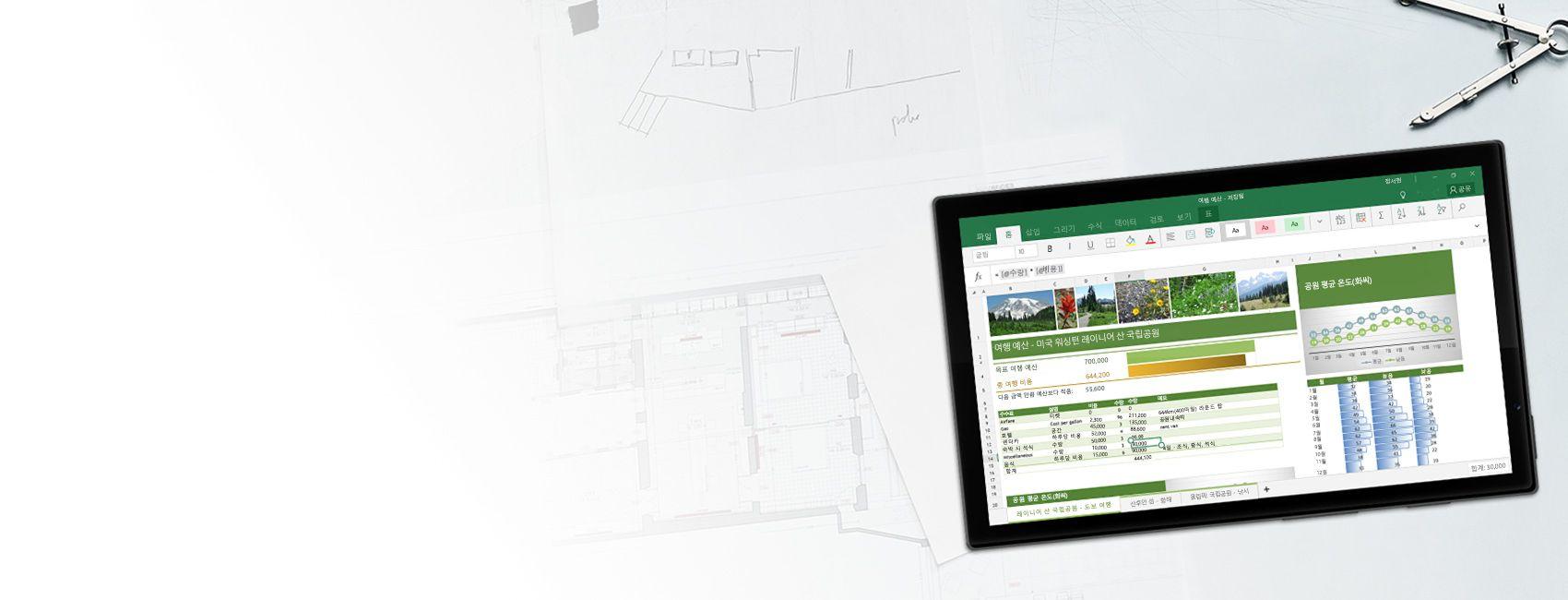 Windows 10 Mobile용 Excel로 작성된 견본 차트 및 여행 예산 보고서를 포함하는 Excel 스프레드시트가 표시된 Windows 태블릿