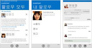 서로 다른 모바일 장치의 SharePoint Online 뉴스 피드를 보여 주는 세 개의 스크린샷