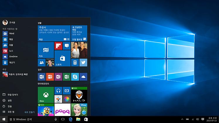 Windows 10 시작 메뉴가 표시된 노트북