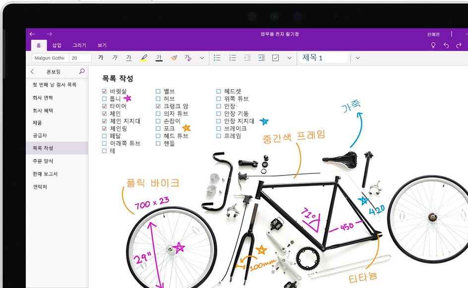 손으로 쓴 주석이 있는 자전거 부품 목록을 보여 주는 OneNote 페이지