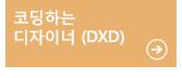 코딩하는 디자이너 (DXD)