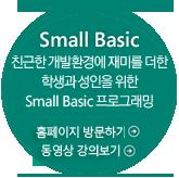 Small Basic 친근한 개발환경에 재미를 더한 학생과 성인을 위한 Small Basic 프로그래밍