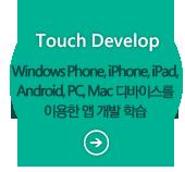 Touch Develop Windows phone, iPhone, iPad, Android, PC, MAC 디바이스를 이용한 앱개발 학습