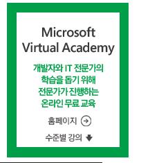 Microsoft Virtual Academy 개발자와 IT전문가의 학습을 돕기 위해 전문가가 진행하는 온라인 무료교육