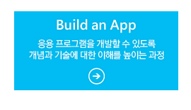 Build an App 응용프로그램을 개발할 수 있도록 개념과 기술에 대한 이해를 높이는 과정