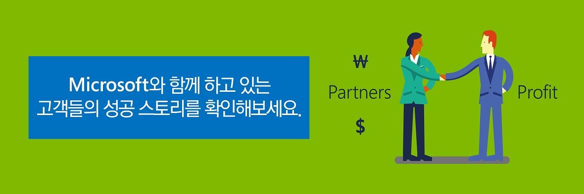 Microsoft와 함께 하고 있는 고객들의 성공 스토리를 확인해보세요.