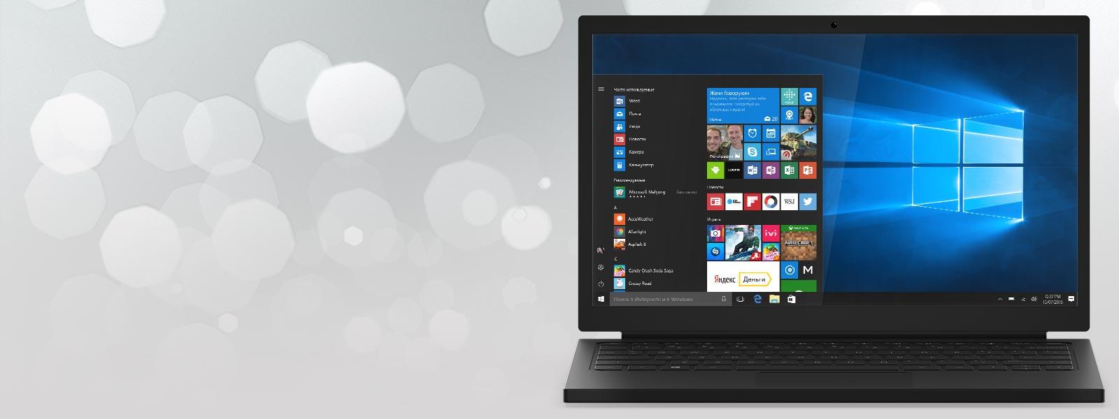 Ноутбук с открытым начальным экраном Windows