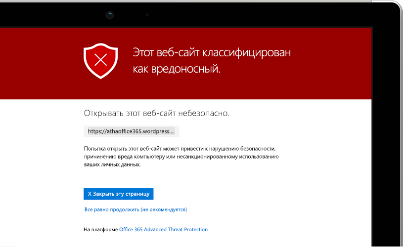 Фотография экрана ноутбука крупным планом с предупреждающим сообщением