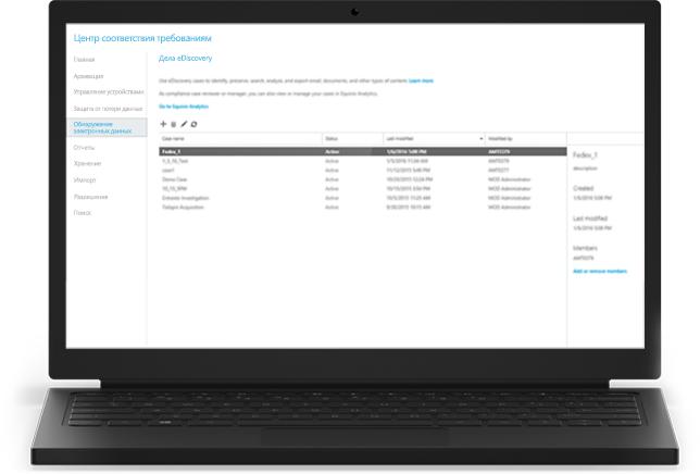 Ноутбук, на экране которого видны досье службы обнаружения электронных данных Office365 на странице Центра соответствия требованиям.