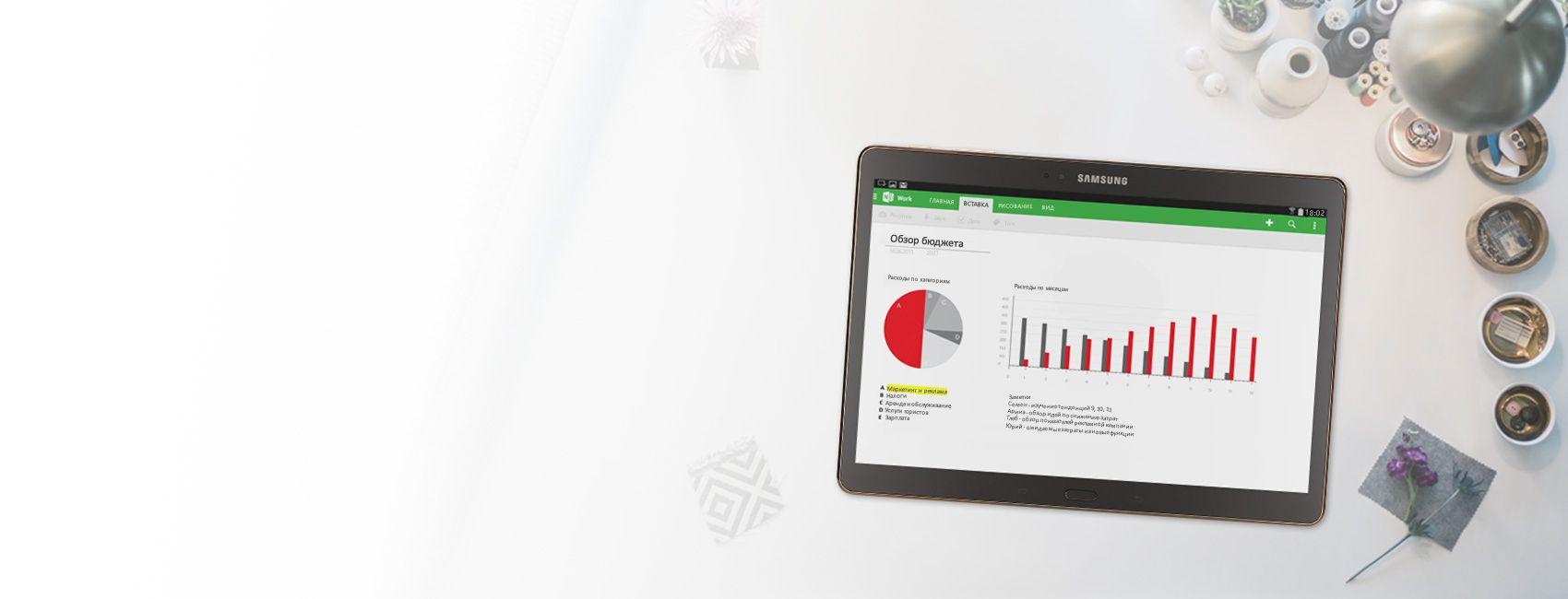 Планшет, на экране которого– записная книжка OneNote с обзором бюджета с диаграммами и графиками.