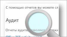Страница аудита с изображением увеличительного стекла поверх: сведения о средствах ведения журналов и составления отчетов в Office365