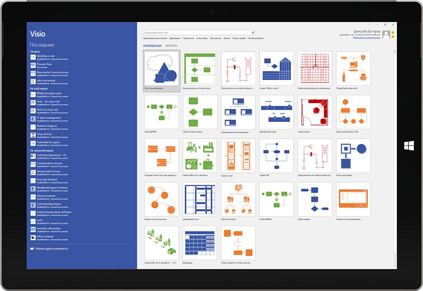 Доступные шаблоны и список последних рабочих файлов в Visio на экране планшета Microsoft Surface.