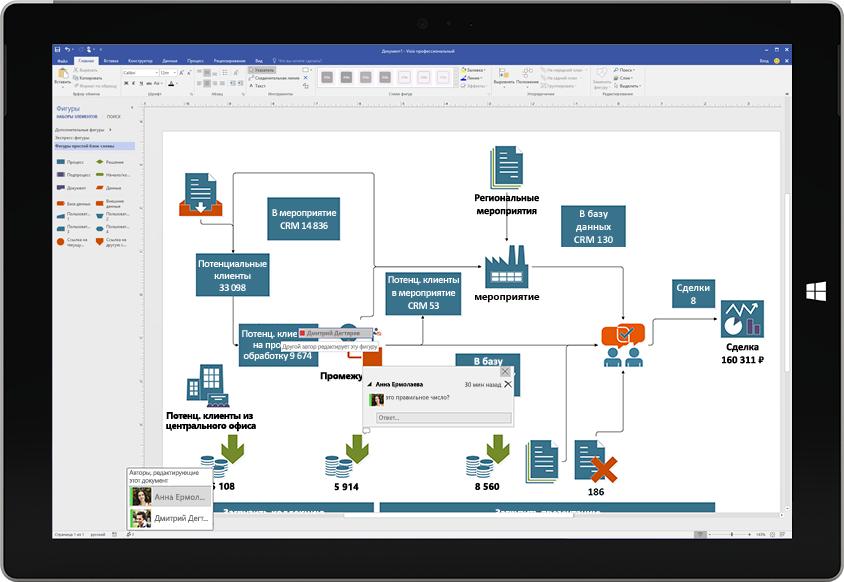 Совместная работа над схемой в Visio на планшете Surface: на экране появляются комментарии других пользователей