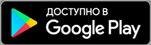 Скачать мобильное приложение OneDrive из магазина Google Play