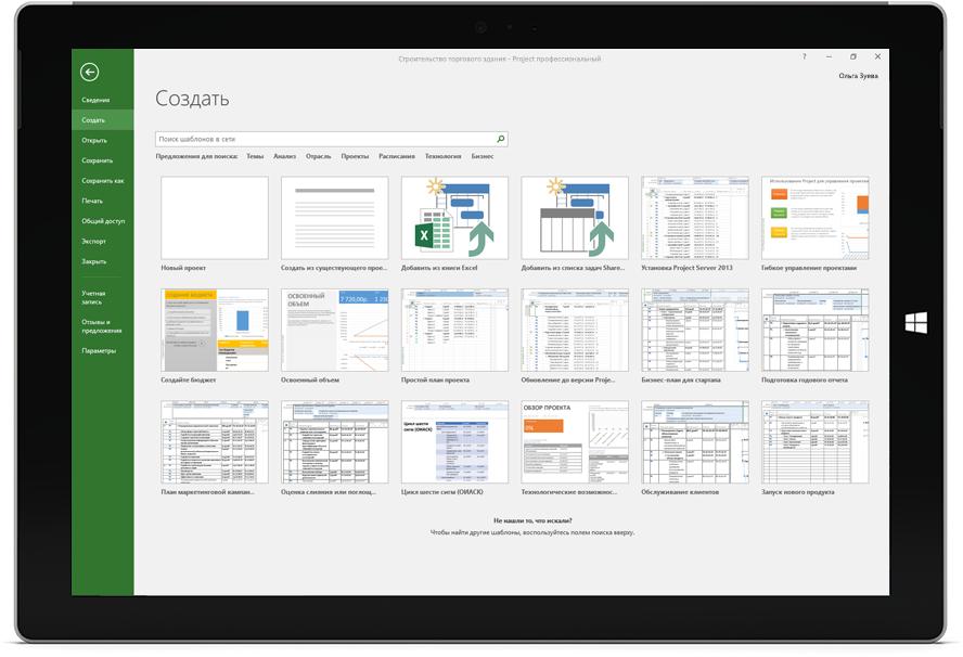 Планшет Microsoft Surface с окном нового проекта в приложении Project профессиональный