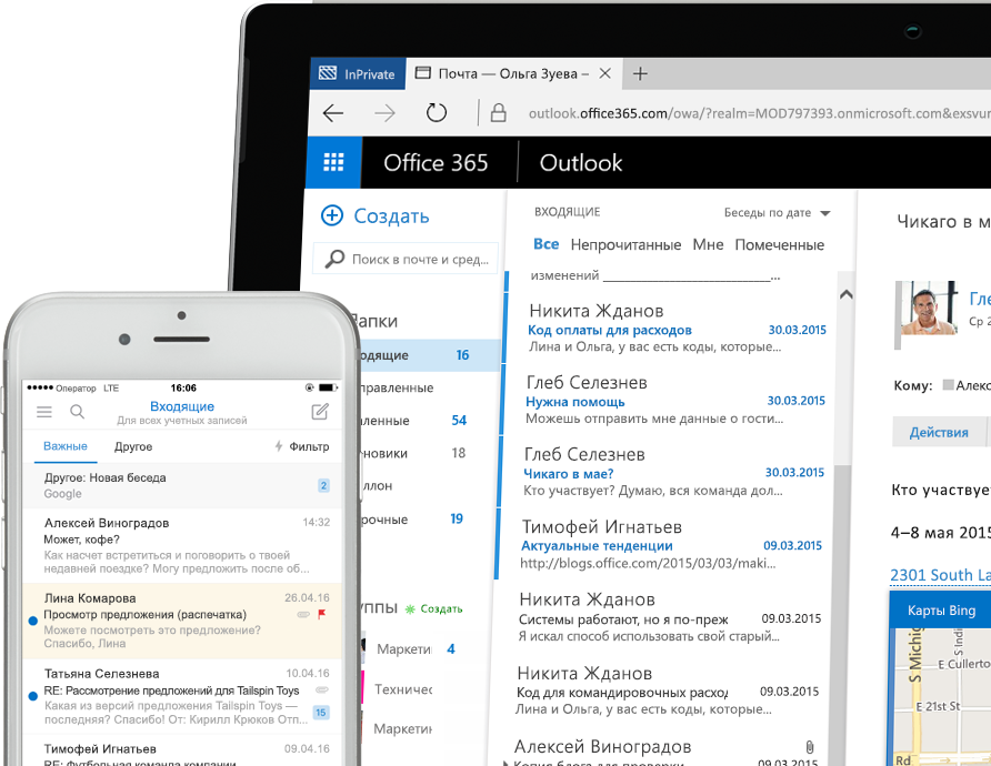 Exchange 2016 на смартфоне или планшете с Windows
