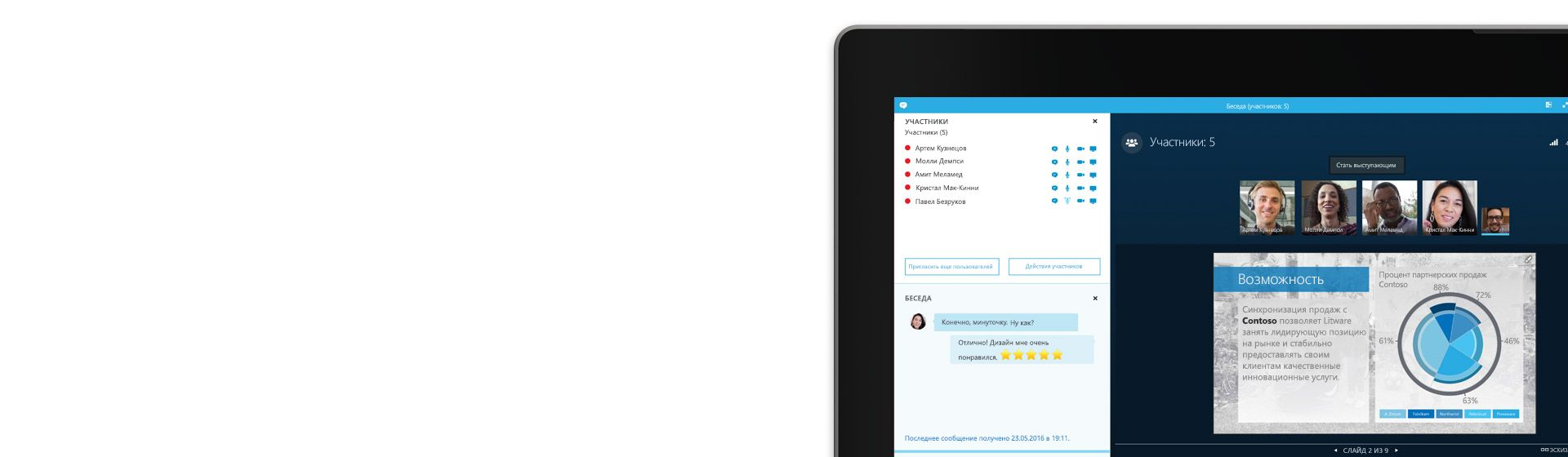 Угол экрана компьютера, на котором транслируется собрание в Skype для бизнеса и показан список участников