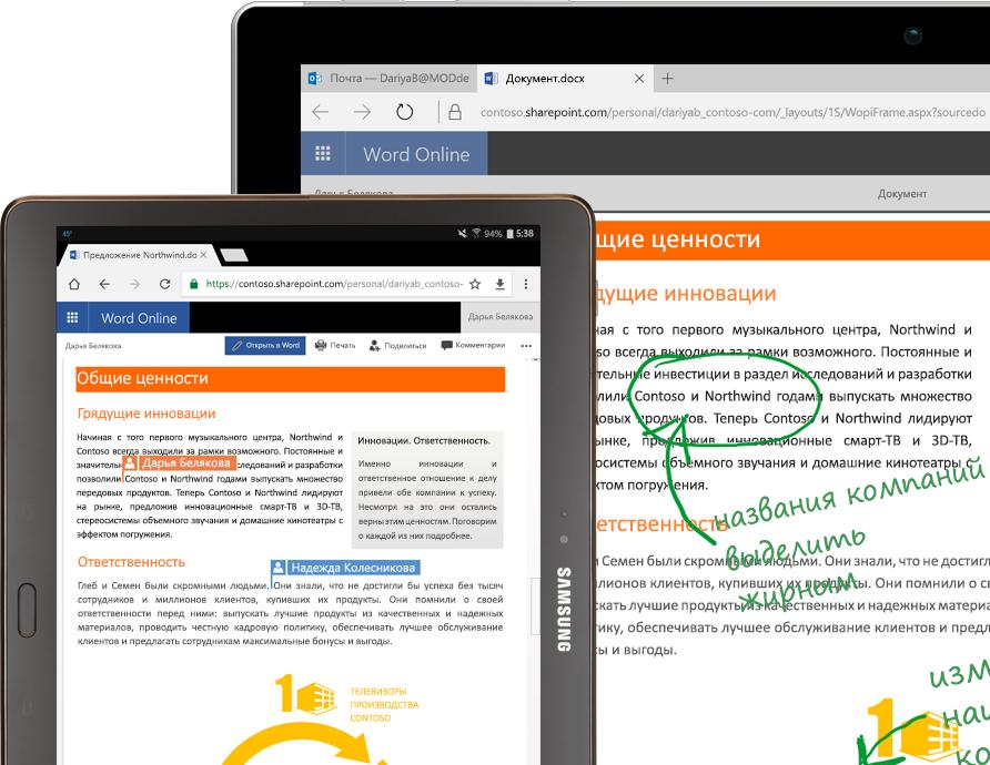 Ноутбук и планшет с запущенным приложением Word Online