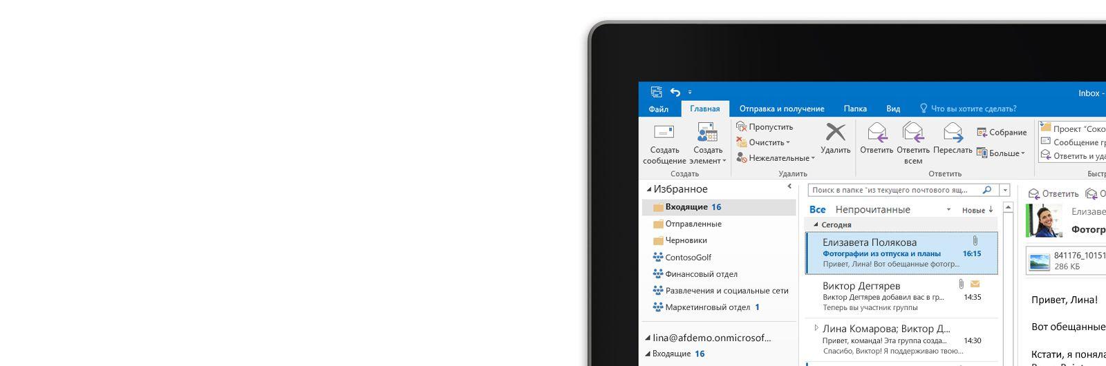 """Планшет, на котором открыта папка """"Входящие"""" в Microsoft Outlook2013 со списком сообщений с включенным предварительным просмотром."""