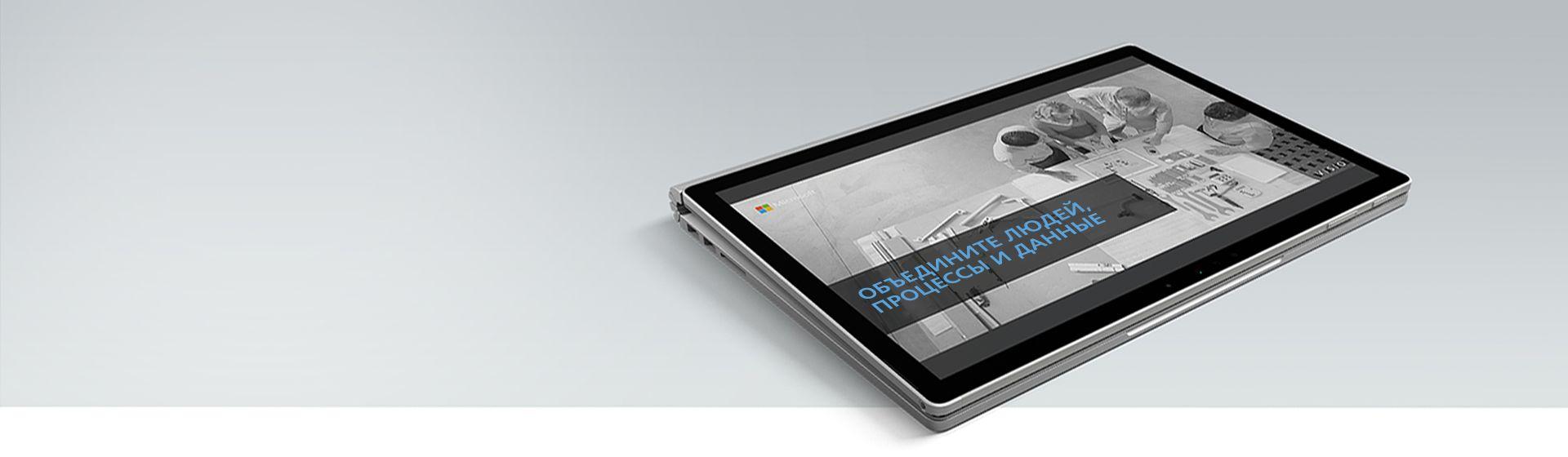 """Экран компьютера с изображением слогана """"Облегчаем сотрудничество, объединяя процессы и данные"""""""