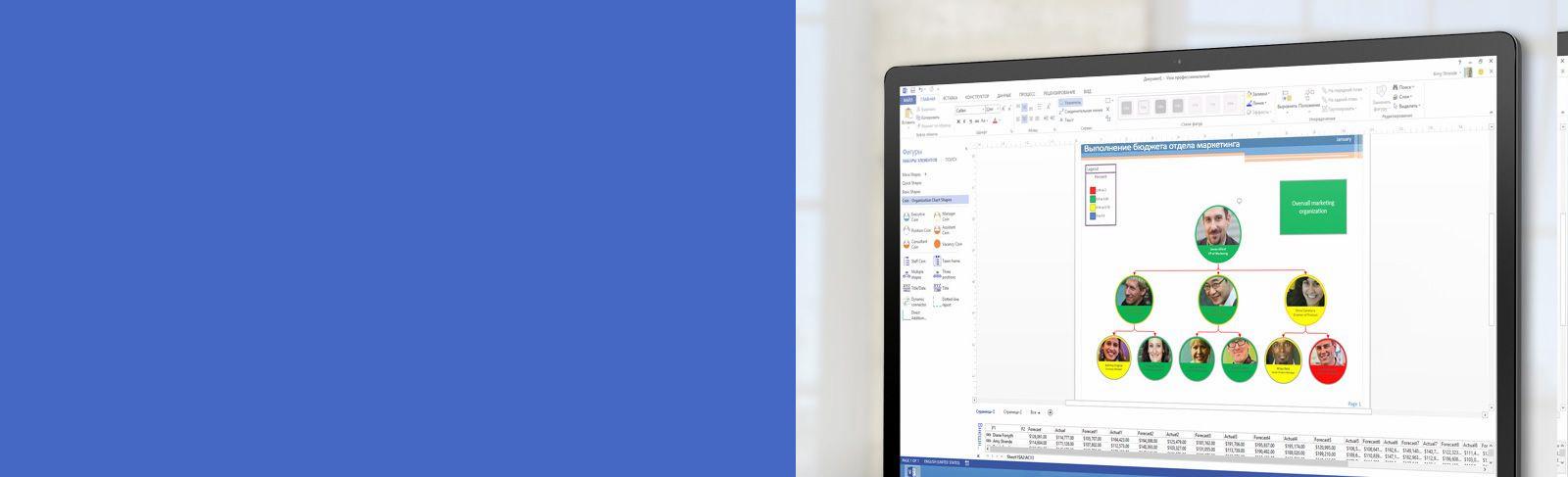 Схема Visio2013 на мониторе настольного компьютера.