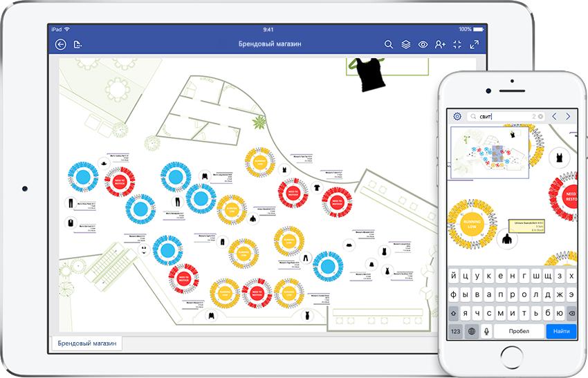Схема из руководства по техническому обслуживанию в Visio на экране iPad и iPhone