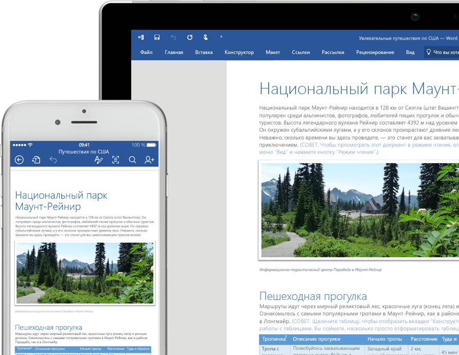 Ноутбук и iPhone с документом Word на экране