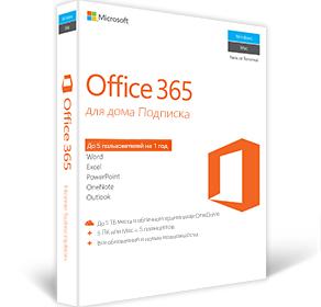 Office365 для дома