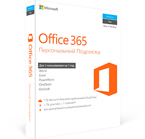 Office365 персональный