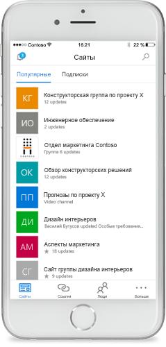 Телефон с мобильным приложением SharePoint на экране