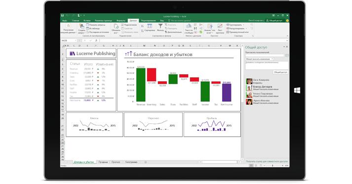 """Страница общего доступа в Excel, на которой выбрана команда """"Пригласить людей""""."""