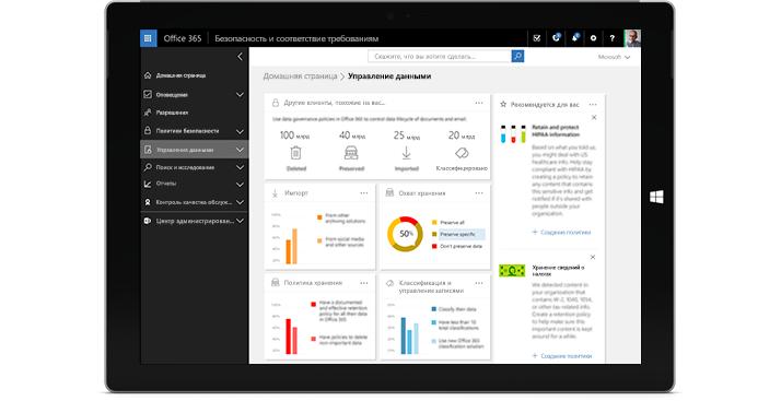 Экран планшета с функциями управления данными в Office365