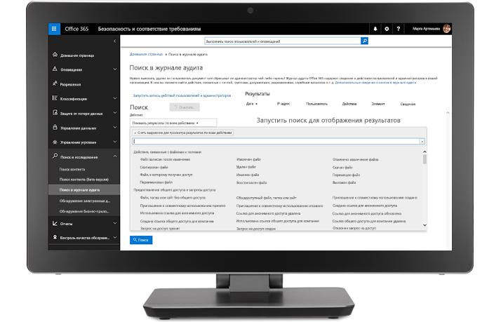 Монитор, на экране которого выполняются задачи аудита и создания отчетов из пакета решений Office365 для обеспечения соответствия требованиям