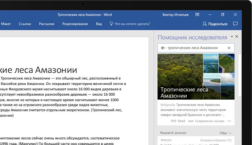 """Ноутбук с документом Word, содержащим статью об амазонских джунглях, и увеличенным изображением функции """"Помощник исследователя"""""""