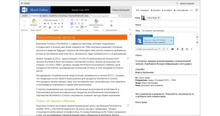Сообщение электронной почты рядом с областью предварительного просмотра вложенного документа в Word Online