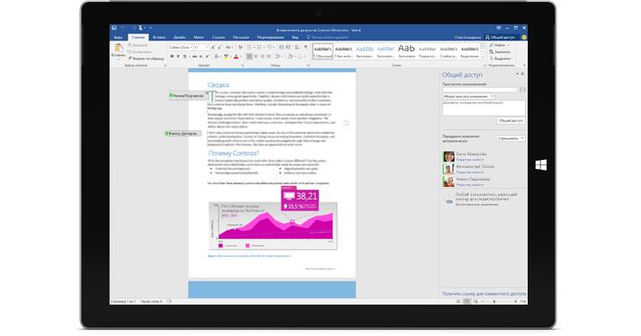 Функция совместного редактирования в Word на экране планшета Surface Pro3.