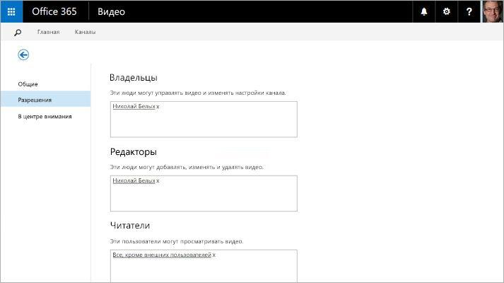 Снимок страницы портала управления видео в Office365 Видео.
