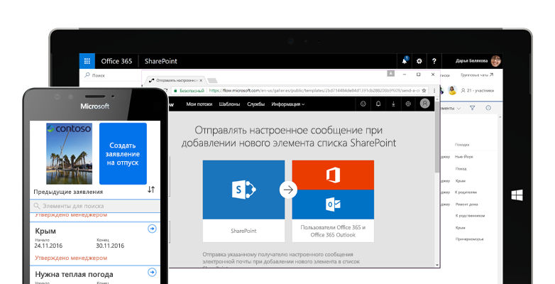 Заявление на отпуск в Microsoft Flow на экране смартфона и Microsoft Flow на экране планшетного ПК.