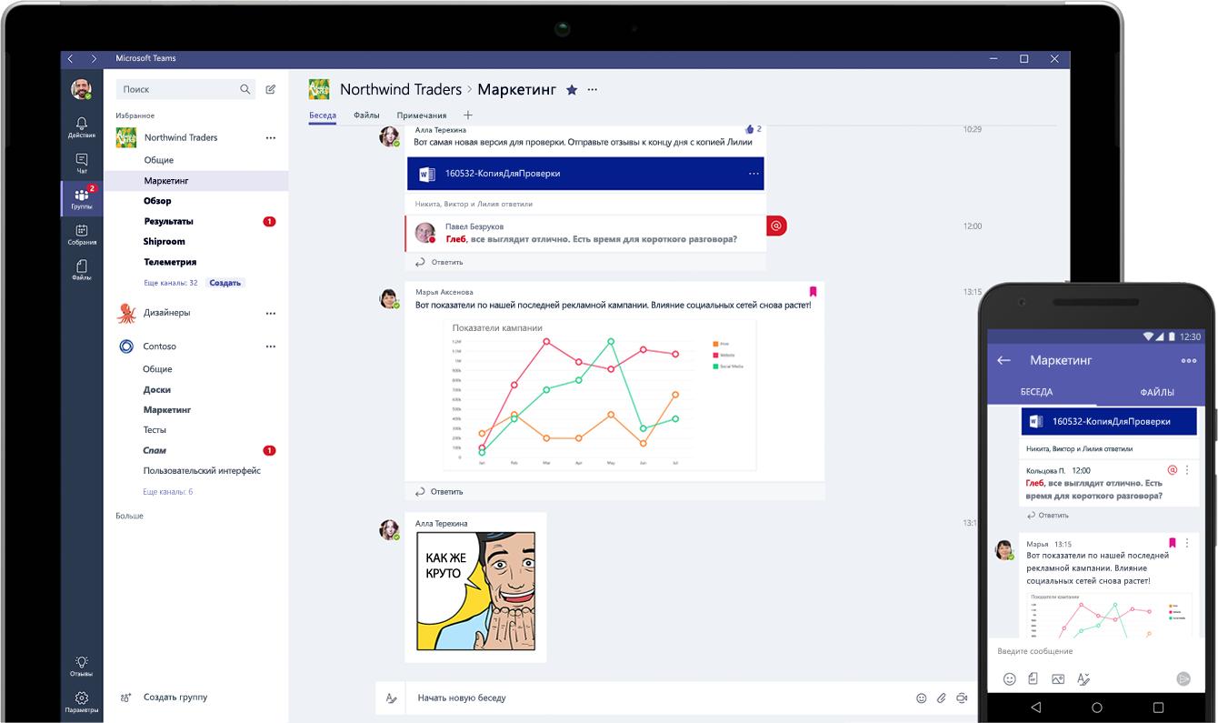 Планшет и смартфон с беседами группы в Microsoft Teams