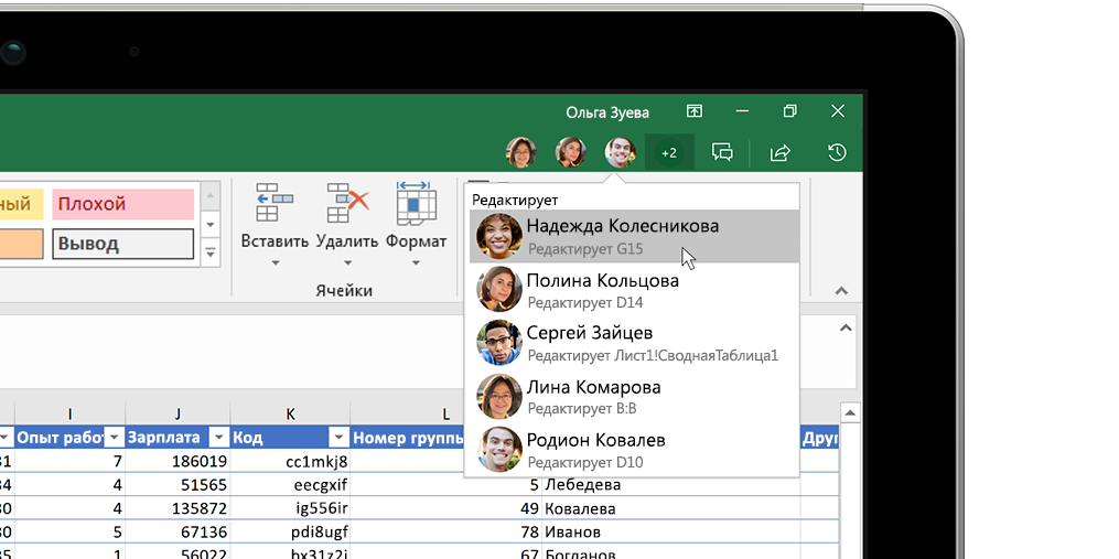 Книга Excel и окно аналитики, расположенное справа