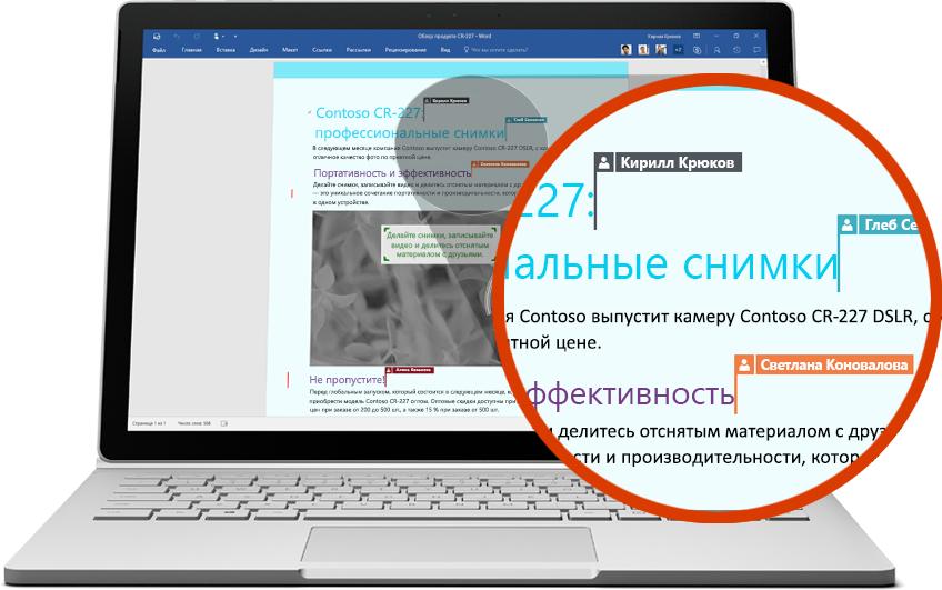 Ноутбук, на экране которого показан документ Word, редактируемый несколькими пользователями