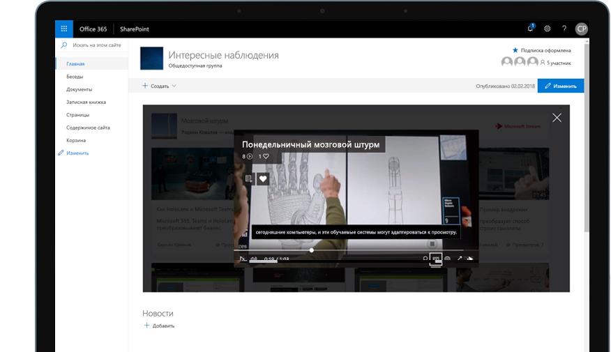 Устройство с активной службой SharePoint в Office 365, на котором воспроизводится обучающее видео