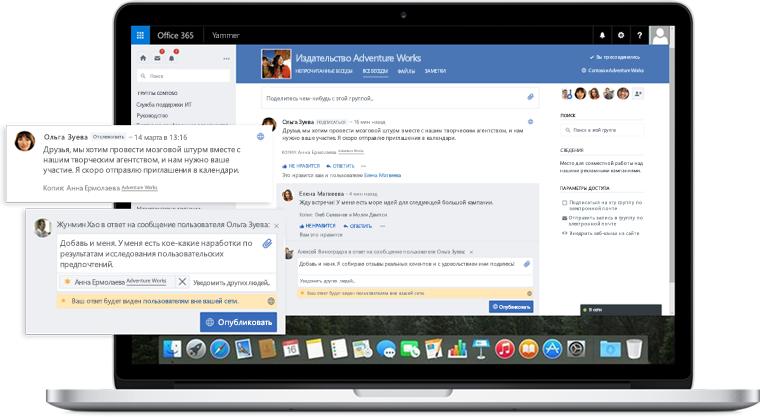 Беседа с коллегами и внешними партнерами в Yammer на экране ноутбука
