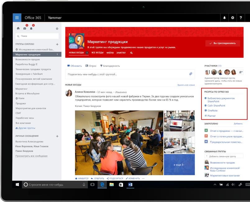 Страница Yammer с интегрированными группами Office365 на ноутбуке.