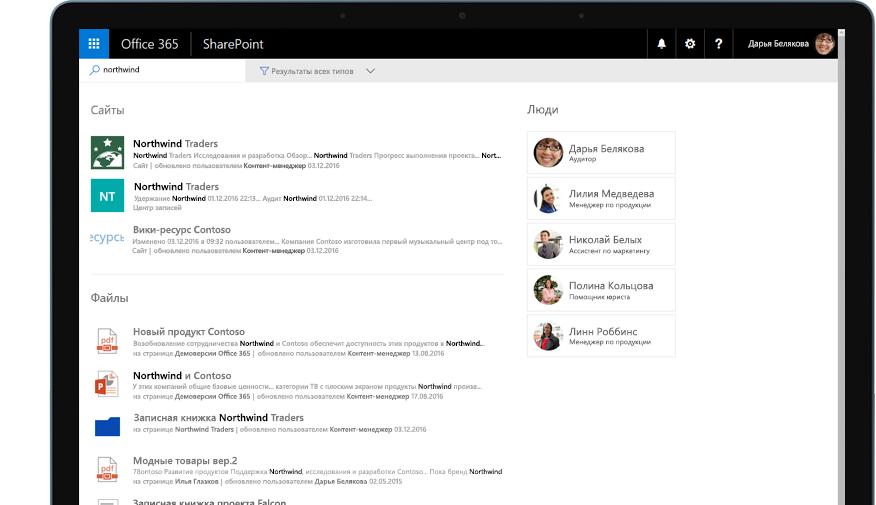 Yammer и SharePoint на планшетном ПК