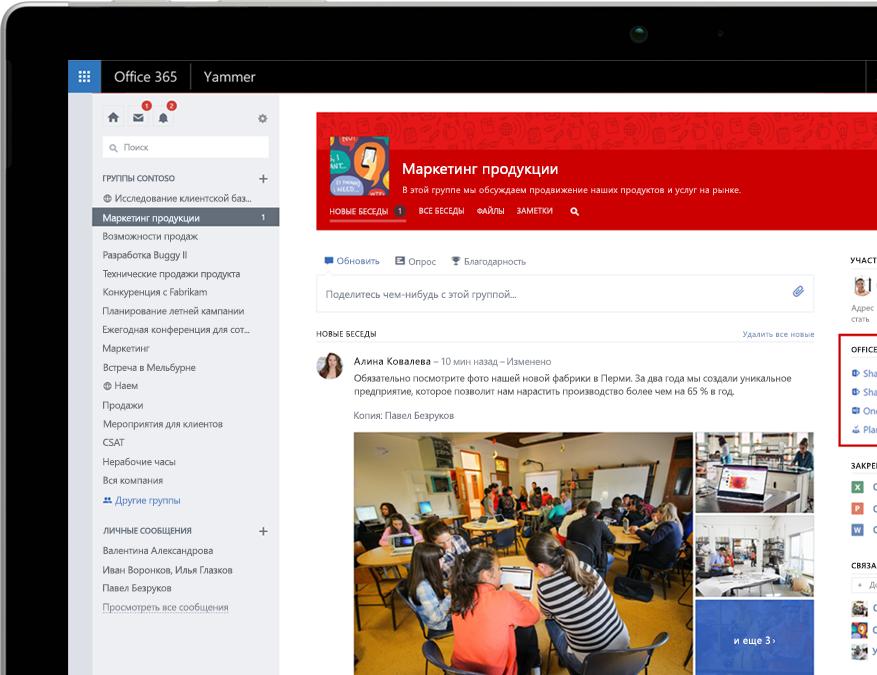 Страница Yammer с интегрированными группами Office 365 на ноутбуке