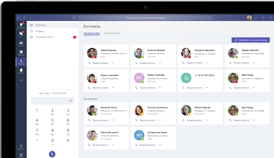 Вызов в Microsoft Teams на экране компьютера