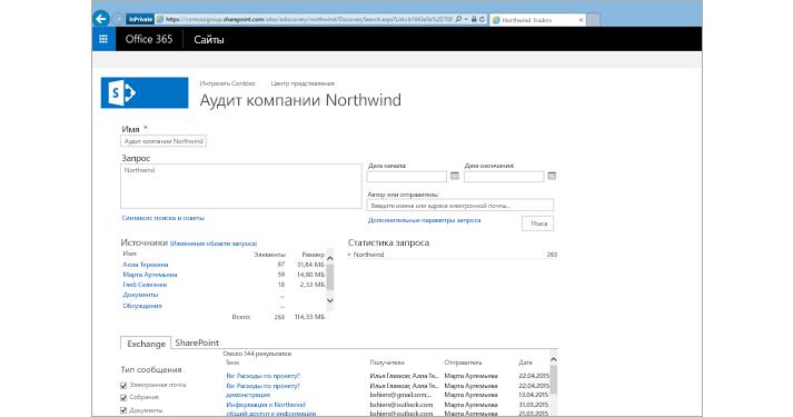 Крупный план страницы предварительного просмотра результатов архивации на базе Exchange Online.